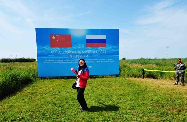 中俄将协调观点并公布黑瞎子岛发展规划